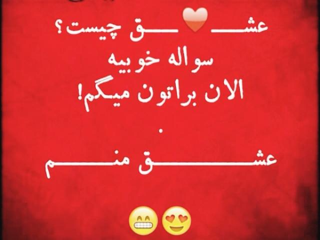 عشق چیست...