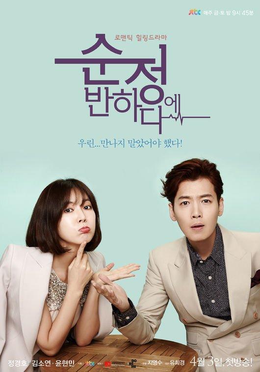دانلود سریال کره ای سقوط برای بی گناهی Falling for Innocence