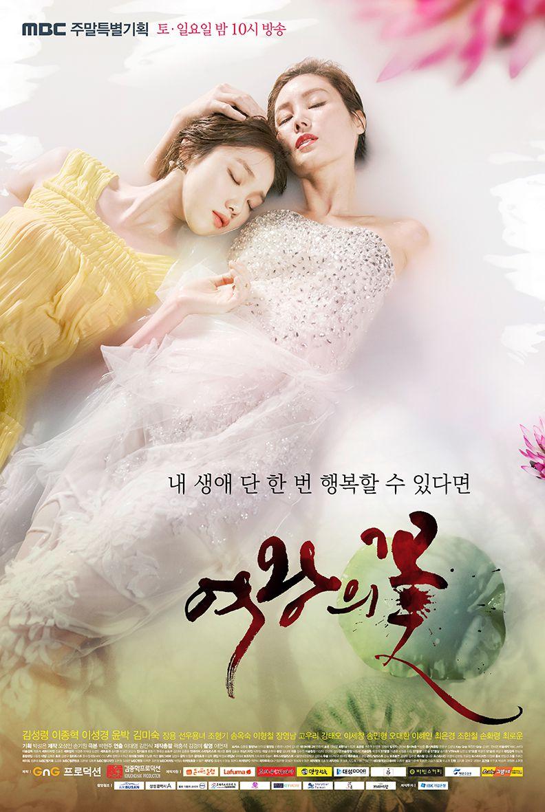 دانلود سریال کره ای گل ملکه Queen's Flower