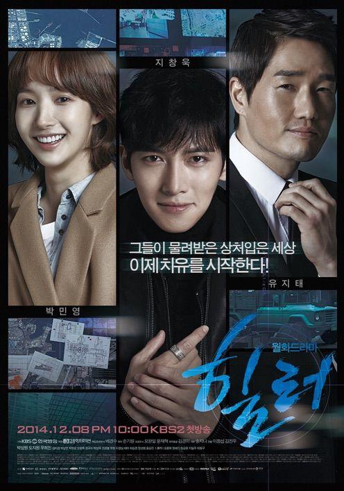 دانلود سریال کره ای شفادهنده Healer
