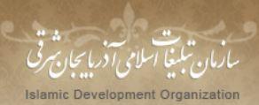 مسابقه هفتگی آذر 1394 تبیان تبریز