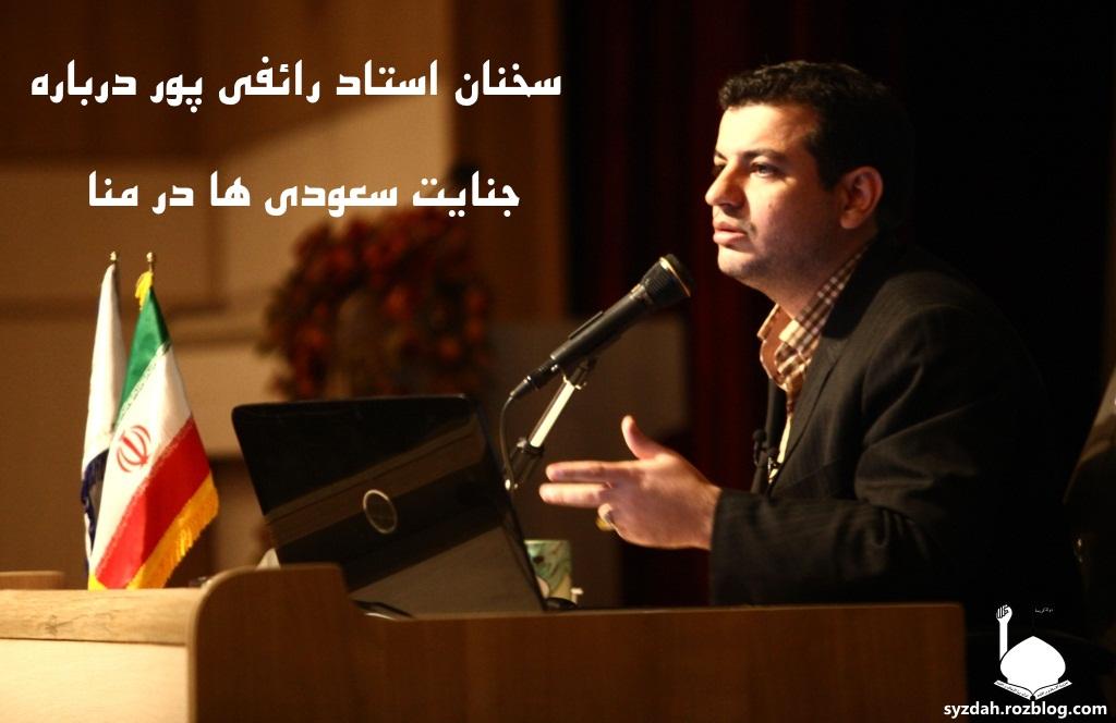 سخنان استاد رائفی پور درباره جنایت سعودی ها در منا