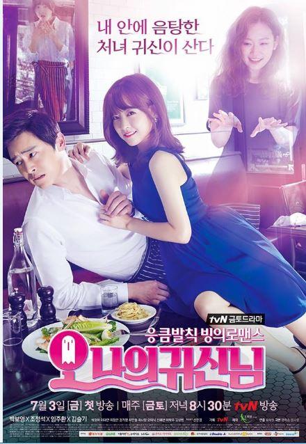 دانلود سریال کره ای اه روح من Oh My Ghost 2015