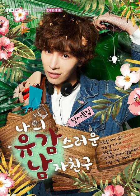 دانلود سریال کره ای دوست پسر بیچاره من My Unfortunate Bo.y.frie.nd 2015