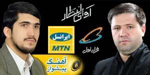 آهنگ پیشواز و آوای انتظار : حاج نادر جوادی و حاج محمدباقر منصوری