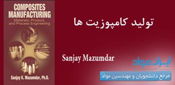 تولید کامپوزیت ها (Sanjay Mazumdar)