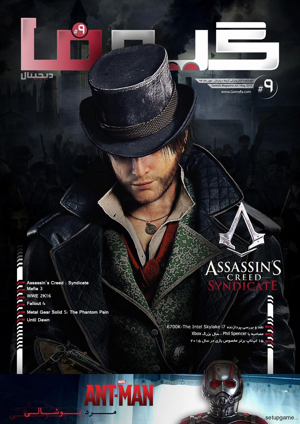 دانلود شماره نهم مجله الکترونیکی گیمفا