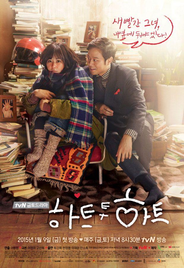 دانلود سریال کره ای قلب به قلب Heart to Heart 2015