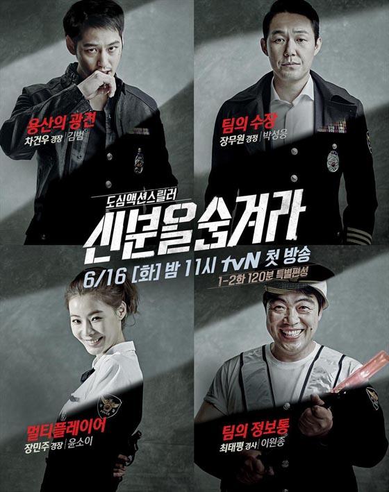 دانلود سریال کره ای هویت مخفی Hidden Identity 2015