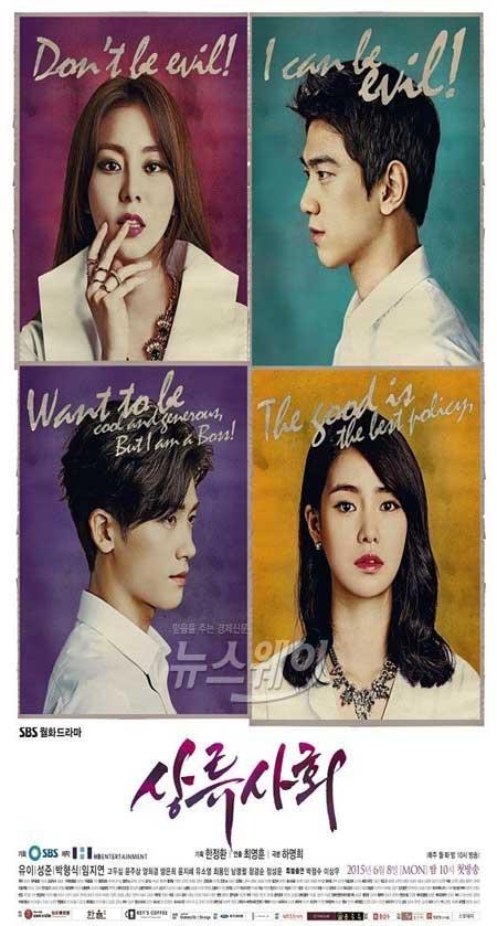 دانلود سریال کره ای قشر سطح بالا - high society 2015