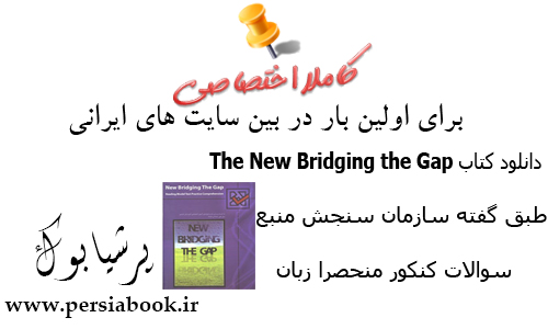 دانلود کتاب The New Bridging the Gap
