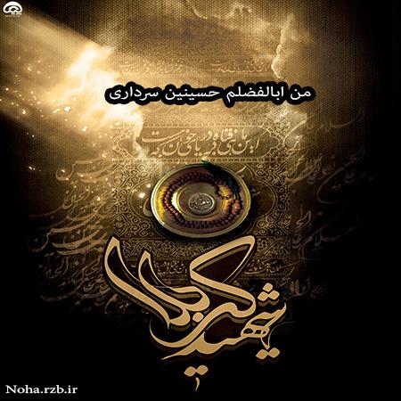 دانلود نوحه ترکی من ابالفضلم حسینین سرداری