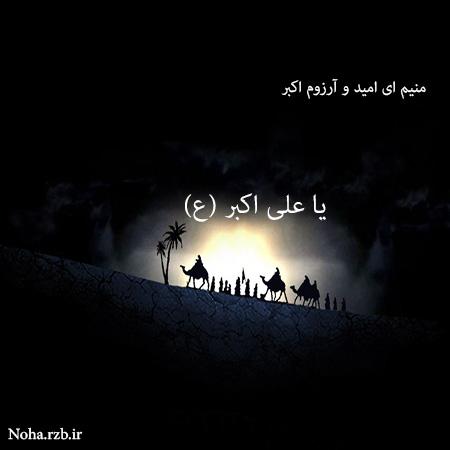 دانلود نوحه ترکی منیم ای امید و آرزوم