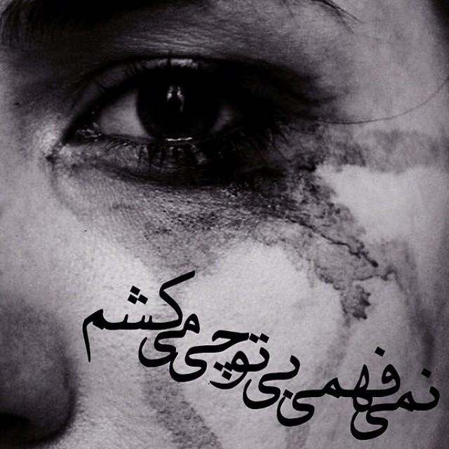اس ام اس و جملات تنهایی و غمگین مهر 94