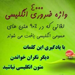 لغت پرکاربرد انگلیسی با ترجمه فارسی
