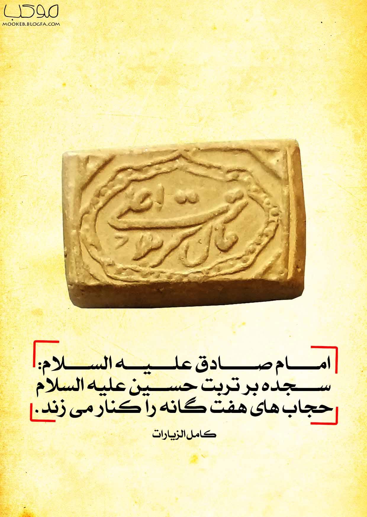 داستان فروش تربت امام حسین(ع)