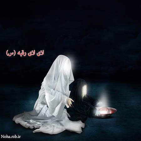 دانلود نوحه ترکی لای لای رقیه - احمدرضا شهریاری (سبک پاپ)