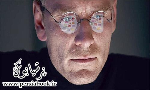نقد و بررسی استیو جابز ( Steve Jobs )