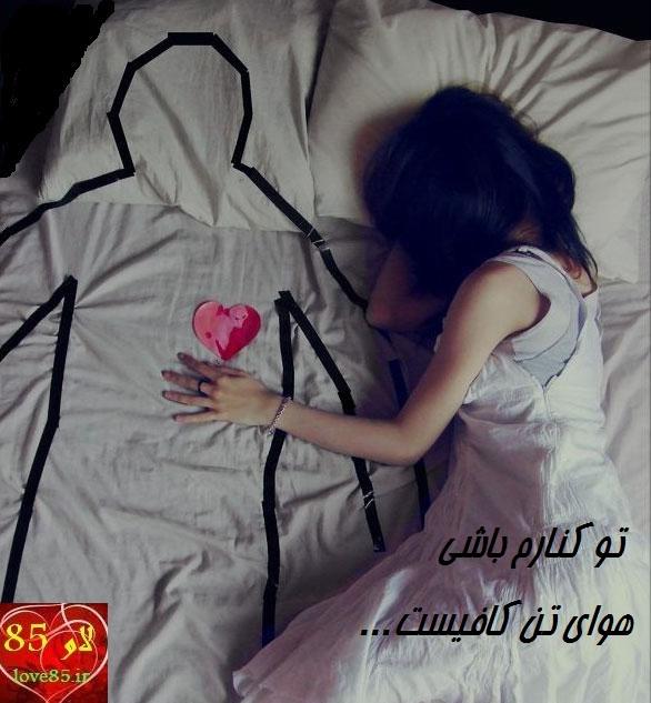 عکس+نوشته+حالم+خوب+نیست