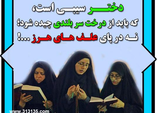 فتونکته - دختران سرزمین من