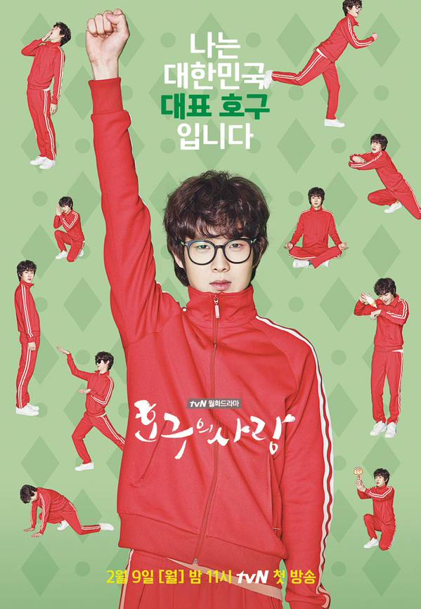 سریال کره ای عشق هو گوو Ho-Goo's Love