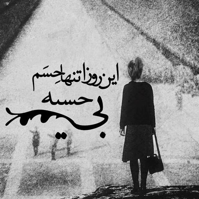 دردو دل هایی در دل شب های تنهایی