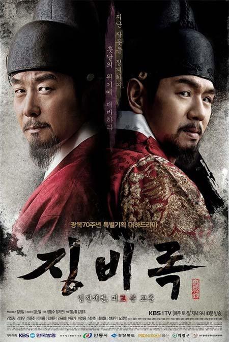 دانلود سریال کره ای جینگ بی روک Jing Bi Rock