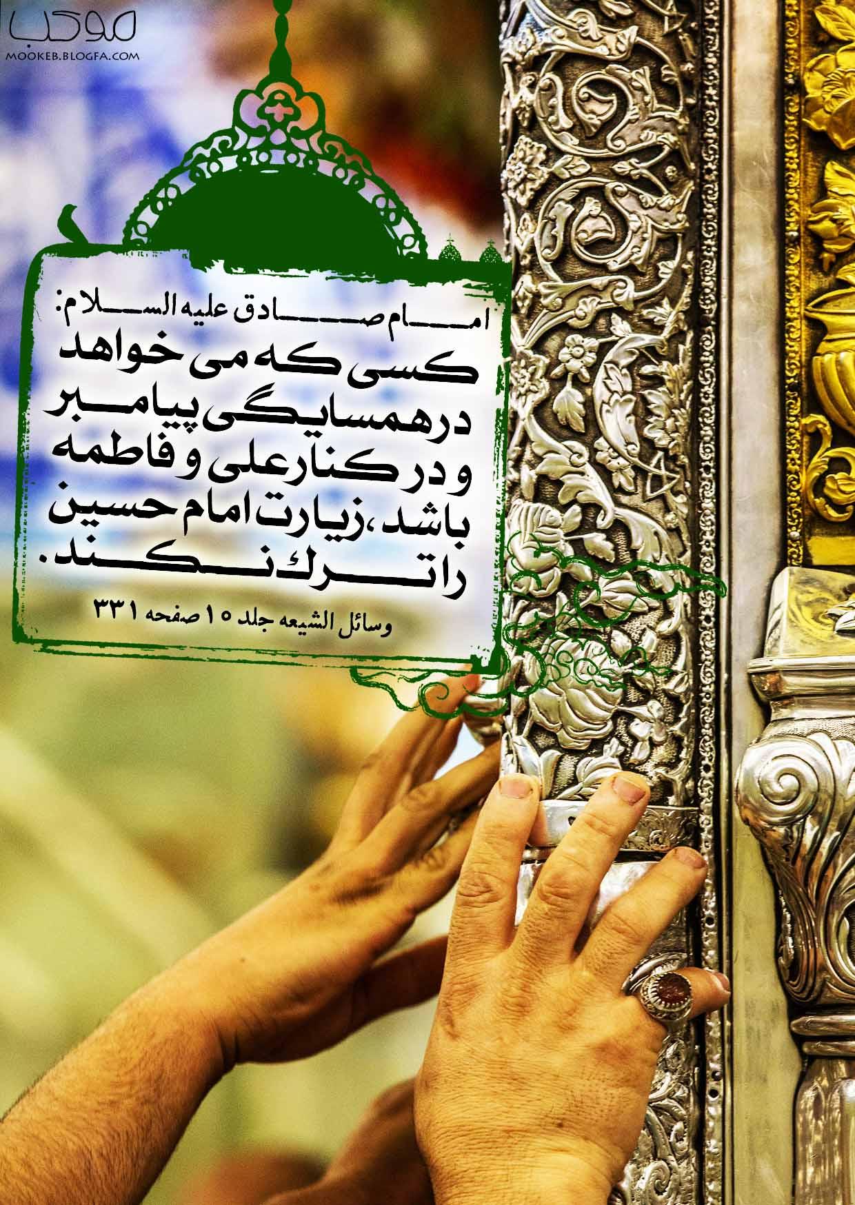 داستان زوار امام رضا(ع) و امام حسین (ع)