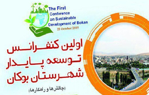 اولین کنفرانس توسعه پایدار شهرستان بوکان برگزار می شود