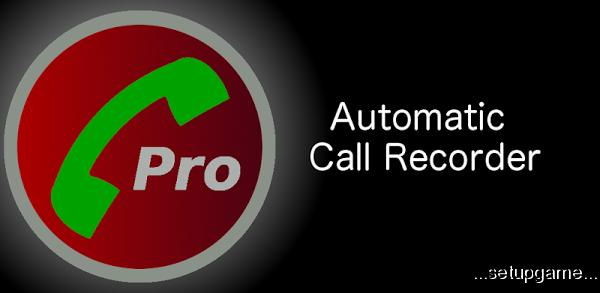 با اپلیکیشن Automatic Call Recorder Proاز مزاحمان تلفنی خود مدرک جمع کنید