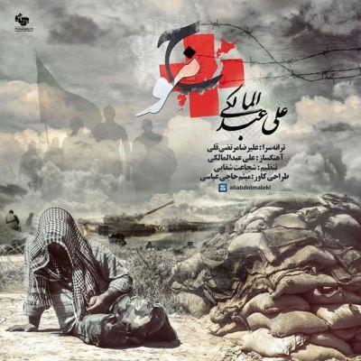 آهنگ جدید علی عبدالمالکی بنام موج