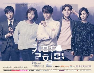 سریال کره ای منو بکش خلاصم بکن Kill Me Heal Me