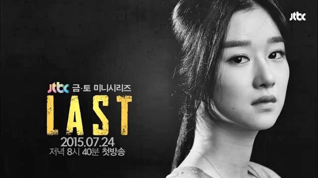 دانلود سریال کره ای آخرین Last 2015