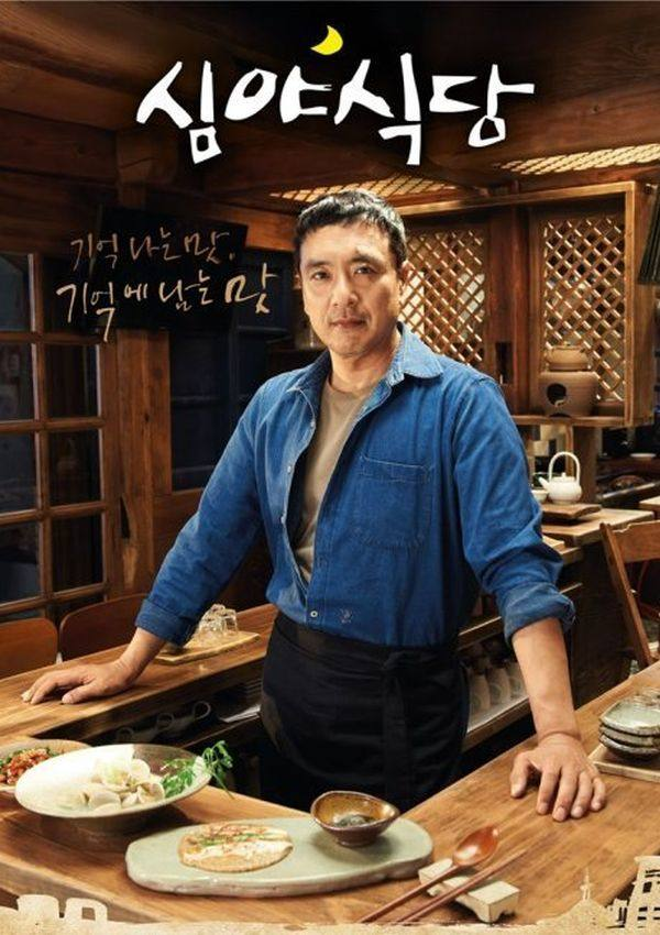 دانلود سریال کره ای رستوران آخر شب Late Night Restaurant