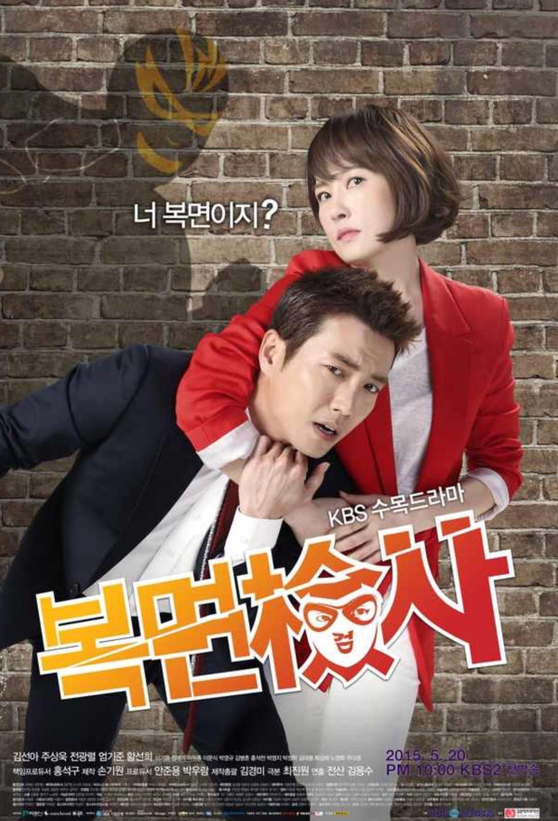 سریال کره ای دادستان نقاب دار Masked Prosecutor