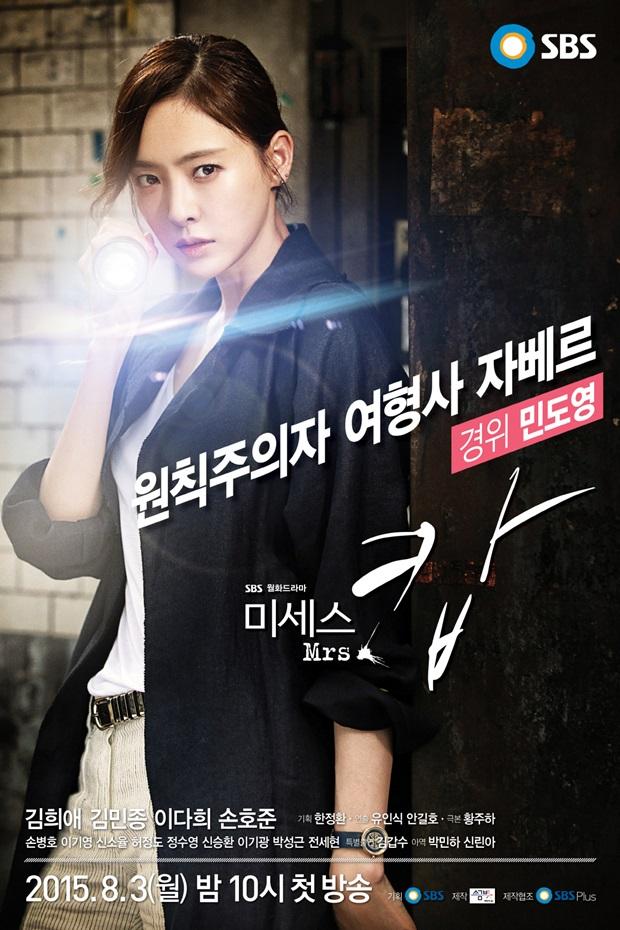 دانلود سریال کره ای خانم پلیس Mrs Cop
