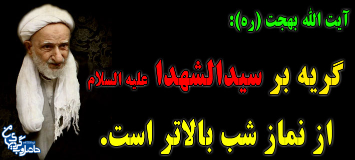 فتونکته - گریه بر سید الشهدا (ع)