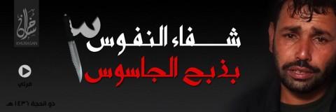 جنایات داعش /اعدام شهروند افغانی به اتهام جاسوسی +فیلم