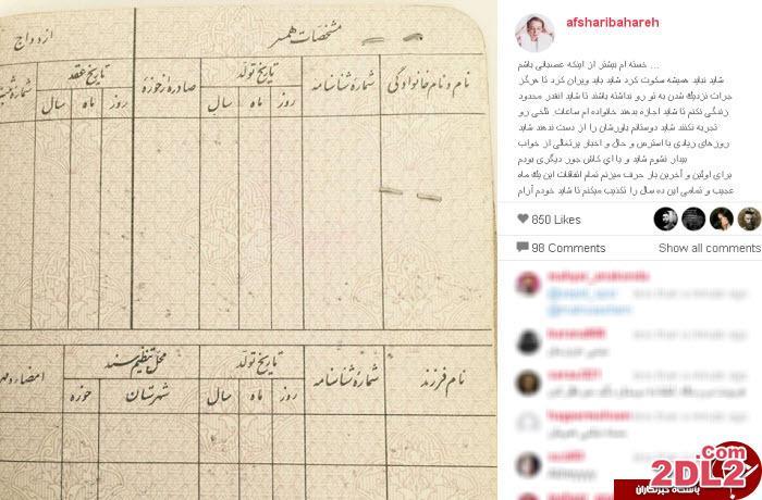 تکذیب خبر ازدواج بهاره افشاری با بنیامین بهادری