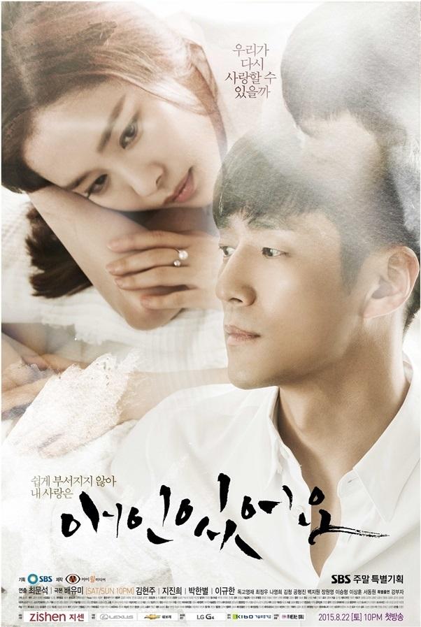 دانلود سریال کره ای من یه عشق دارم I Have A Lover 2015