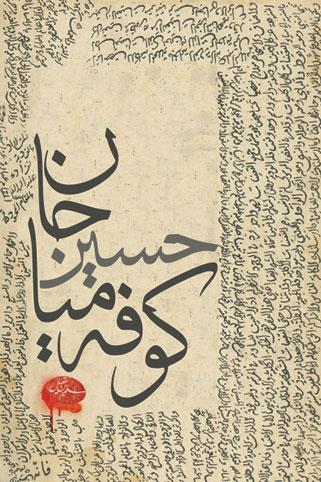 ویژهنامه - از شیعیان کوفه به حسین بن علی (ع)