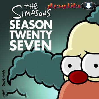 فصل بیست و هفتم انیمیشن سیمپسون ها – The Simpsons Season 27 2015+دانلود