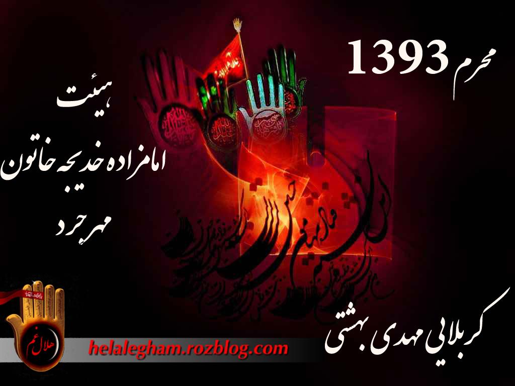 هیئت امامزاده خدیجه خاتون مهرجرد محرم1393
