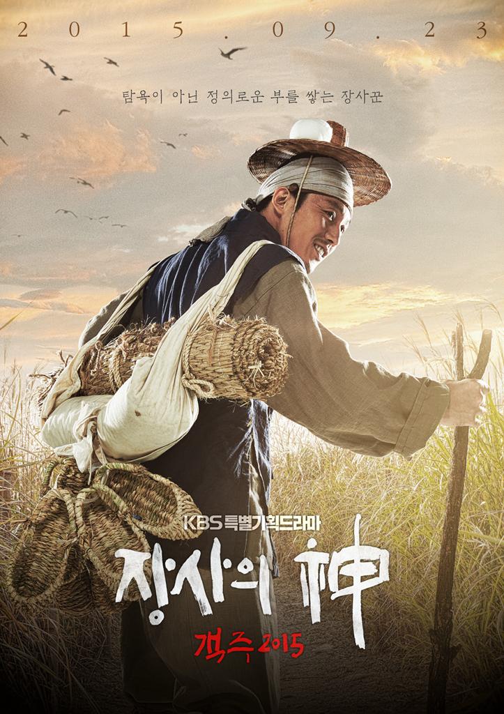 دانلود سریال کره ای تاجر گک جو The Merchant: Gaekju 2015