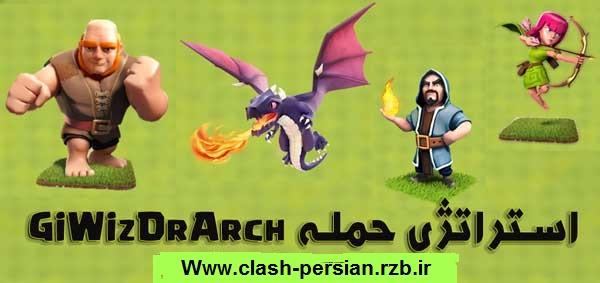 استراتژی حمله GiWizDrArch برای TH: 7-10