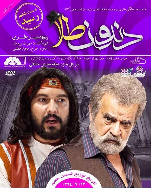 دانلود سریال ایرانی دندون طلا با لینک مستقیم و میفیت عالی