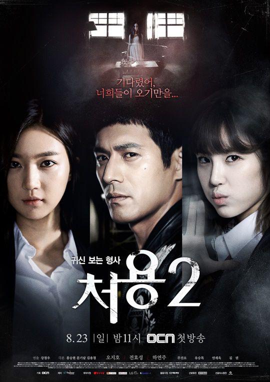 دانلود سریال کره ای چویونگ 2 -cheo yung 2