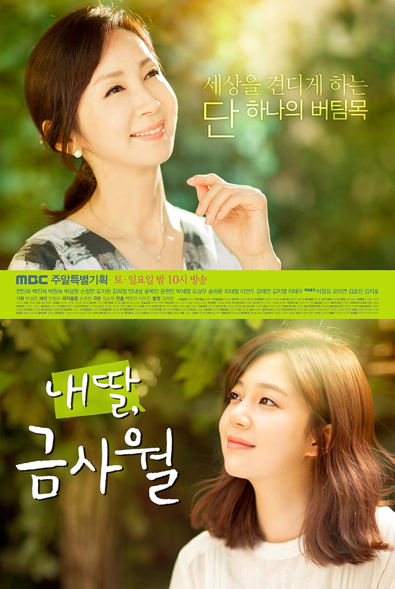 دانلود سریال کره ای دخترم گوم سا My Daughter Geum Sa Wol 2015