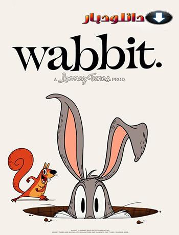 فصل اول انیمیشن Wabbit Season 1 2015+دانلود
