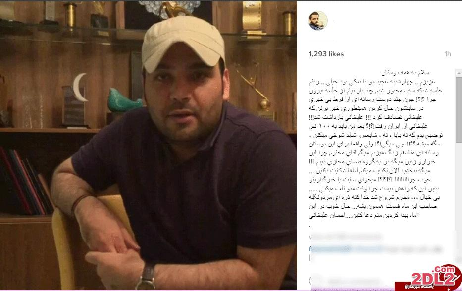 واکنش احسان علیخانی به شایعه عجیبی در مورد او